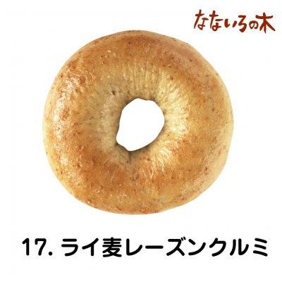 17.天然酵母べーぐる ライ麦レーズンくるみ(2個)