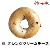 6.天然酵母べーぐる オレンジクリームチーズ(2個)