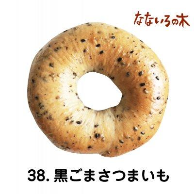 38.天然酵母黒ごまさつまいも(2個)