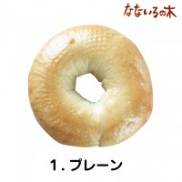 1.天然酵母べーぐる プレーン(2個)
