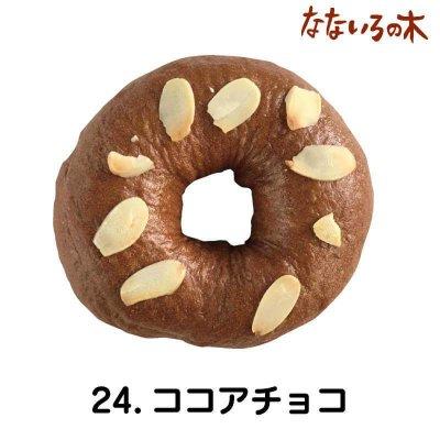 【事前振り込み】24.天然酵母べーぐる ココアチョコ(2個)