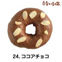 24.天然酵母べーぐる ココアチョコ(2個)