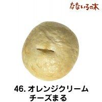 46.天然酵母オレンジクリームチーズまる(2個)