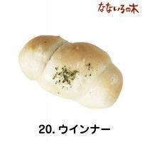 20.天然酵母べーぐる ウインナーべーぐる(2個)