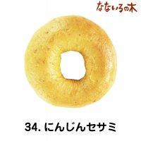 34.天然酵母べーぐる にんじん(2個)