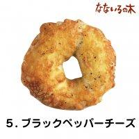 5.天然酵母べーぐる ブラックペッパーチーズ(2個)