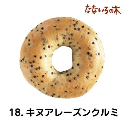 18.天然酵母べーぐる キヌアレーズンクルミ(2個)