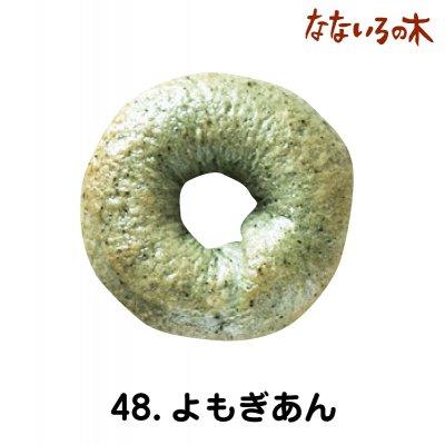 48.天然酵母べーぐる よもぎあん(2個)の画像1