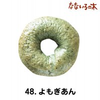 48.天然酵母べーぐる よもぎあん(2個)