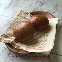 47.天然酵母コーヒーチョコナッツまる(2個)