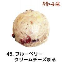 45.天然酵母ブルーベリークリームチーズまる(2個)
