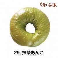 29.天然酵母べーぐる 抹茶あんこ(2個)