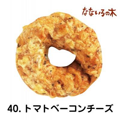 【事前振込み】5.天然酵母べーぐる トマトベーコンチーズ(2個)