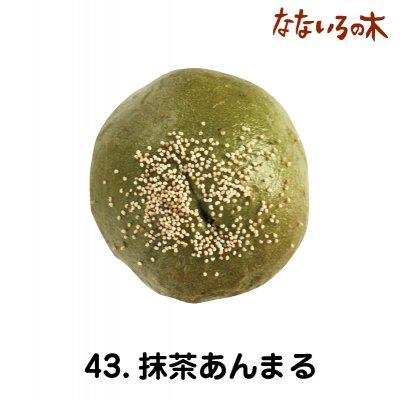 43.天然酵母べーぐる 抹茶あんまる(2個)