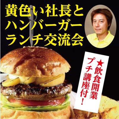 毎月開催!! 黄色い社長とハンバーガーランチ交流会!!