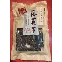 千葉県八街産おおまさり蜜入りさや「スノーグラッセ」