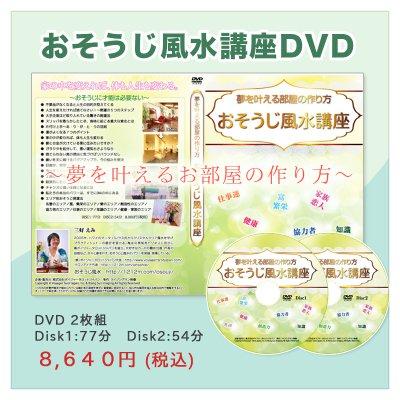 「おそうじ風水講座DVD」〜夢を叶える部屋の作り方