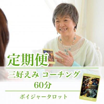 【定期便】三好えみボイジャータロットコーチング(60分)