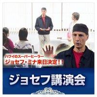 ジョセフ講演会 東京5/6  福岡5/9   名古屋5/26 驚きのヒーリングの実演もあります