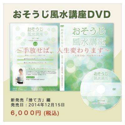 「捨て方講座DVD」お年玉プレゼント、ハワイのカード進呈 限定8名様