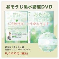「捨て方講座DVD」