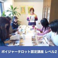3/14−15 京都 ボイジャー 認定講座レベル2 講師:三好えみ