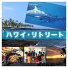ハワイ・リトリート 〜自然へ還り、心歌う日々を生きる旅〜 残席1