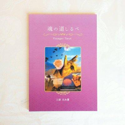【デザイン変更】魂の道しるべ 三好えみオリジナル、ボイジャータロット解説書