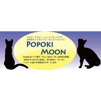 特価 11/21,25,12/14,16  スペシャル・ボディトリートメント @アイナ Popoki Moon