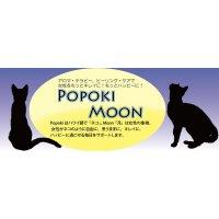 [美 ヴィーナスウィーク参加商品] Popoki Moonの アロマ フェイス トリートメント 7/1 杉田慈