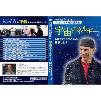 ジョセフ講演会DVD2本セット