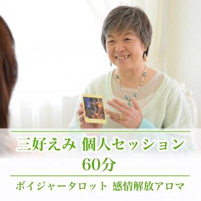 三好えみ個人セッション(60分)