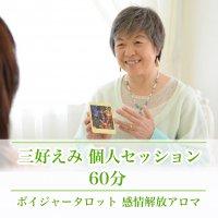 3/18  三好えみ個人セッション60 特価 [美 ヴィーナスウィーク参加商品]