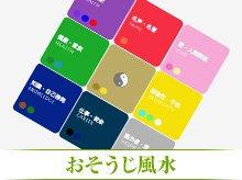 【大阪】9/1 おそうじ風水お茶会 三好えみ ラブ&マネースペシャル