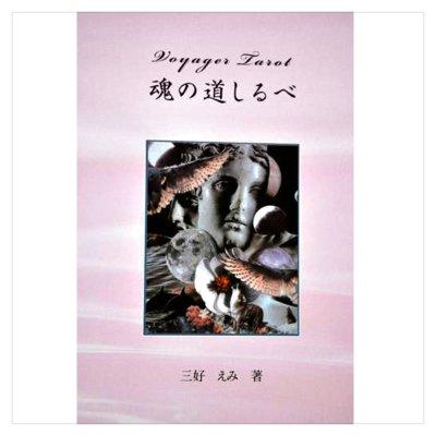 特価1000円、魂の道しるべ、ジョセフ来日記念セール、11/7まで開催!