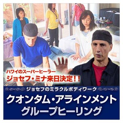 【東京 10/8】ジョセフ グループヒーリング