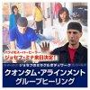 継続の方専用【名古屋 10/27】ジョセフ グループヒーリング