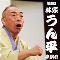 10月22日(日)13:30~林家うん平独演会in深川江戸資料館