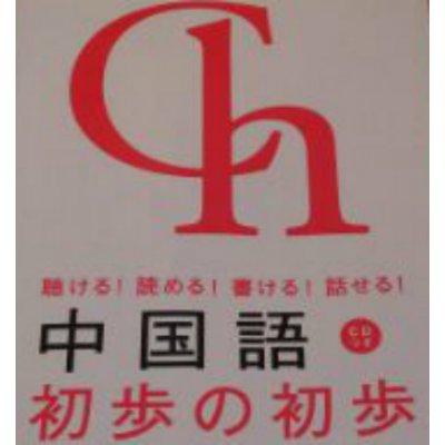【既存会員向け商品】ビジネス中国語初級講座60分1ヶ月分のイメージその1