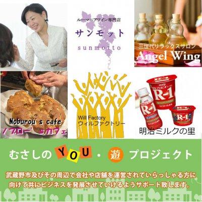 5/10(木)10:00~第23回ネットde吉祥寺商店街活性化セミナー