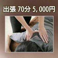 出張整体 70分 5000円(交通費込)