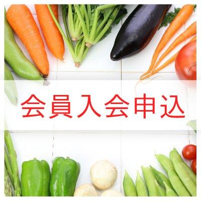 農業支援クラウドファウンディング(ベーシックコース):1000円