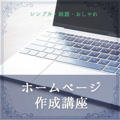 ホームページ作成講座 〜 シンプル・綺麗なホームページを作ろう! 〜