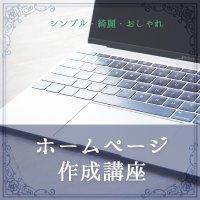 ホームページ作成講座 【基本編】〜 シンプル・綺麗なホームページを作ろう! 〜