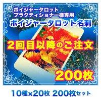 【名刺:2回目以降のご注文】ボイジャー名刺 200枚セット(10種類×20枚) ※送料無料