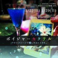 【店頭払い専用】1/22(日) ボイジャーカクテル 3000円コース