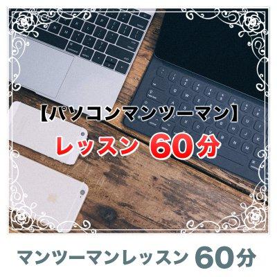 【パソコン】マンツーマンレッスン (60分)
