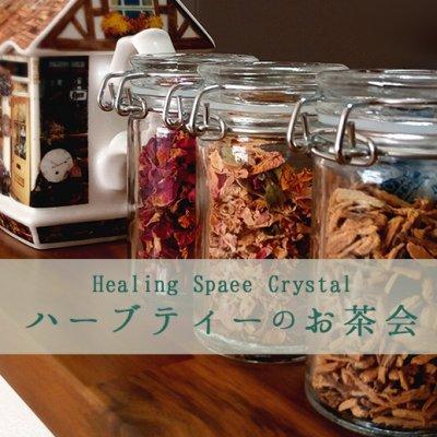 ※残席3  6/10(土) ハーブティーのお茶会 by Healing Space Crystal
