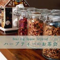 ※延期 10/7(土) ハーブティーのお茶会 by Healing Space Crystal