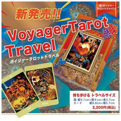 【新発売!】ボイジャータロット トラベル!!ミニサイズ